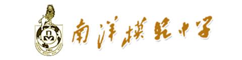 上海南洋模范中学
